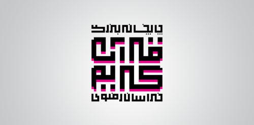 Quran Printing