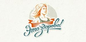 eto-zdorovo