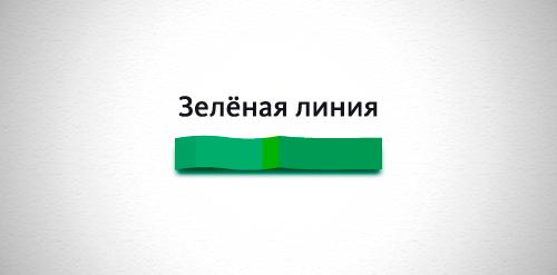 Зелёная линия (Green Line)