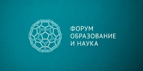 """Форум «Образование и наука» (""""Education and Science"""" Forum)"""