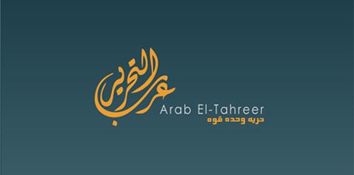 Arab El Tahreer