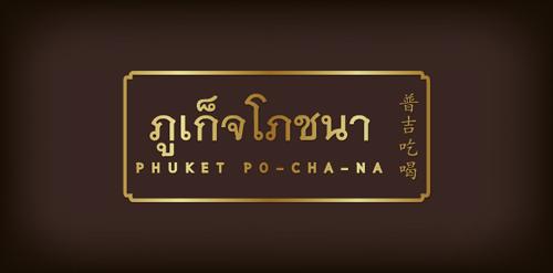 Phuket Po-Cha-Na