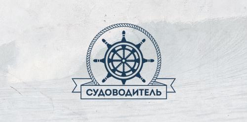 Судоводитель / Skipper
