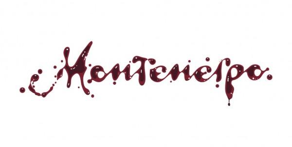 Гриль•таверна «Монтенегро»