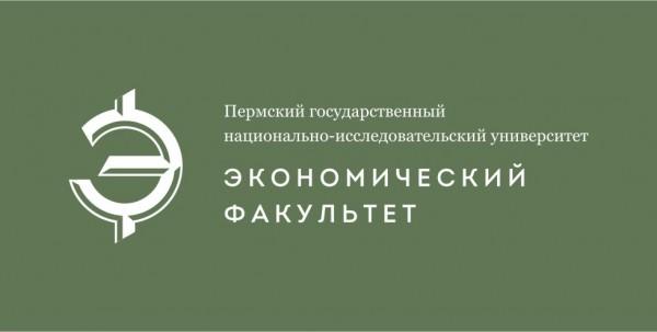 Экономический факультет ПГНИУ