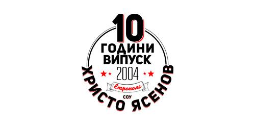 10 години випуск Христо Ясенов