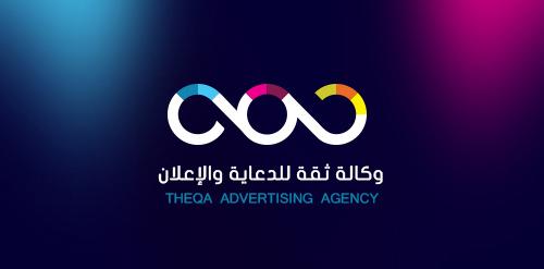 Theqa Advertising Logo