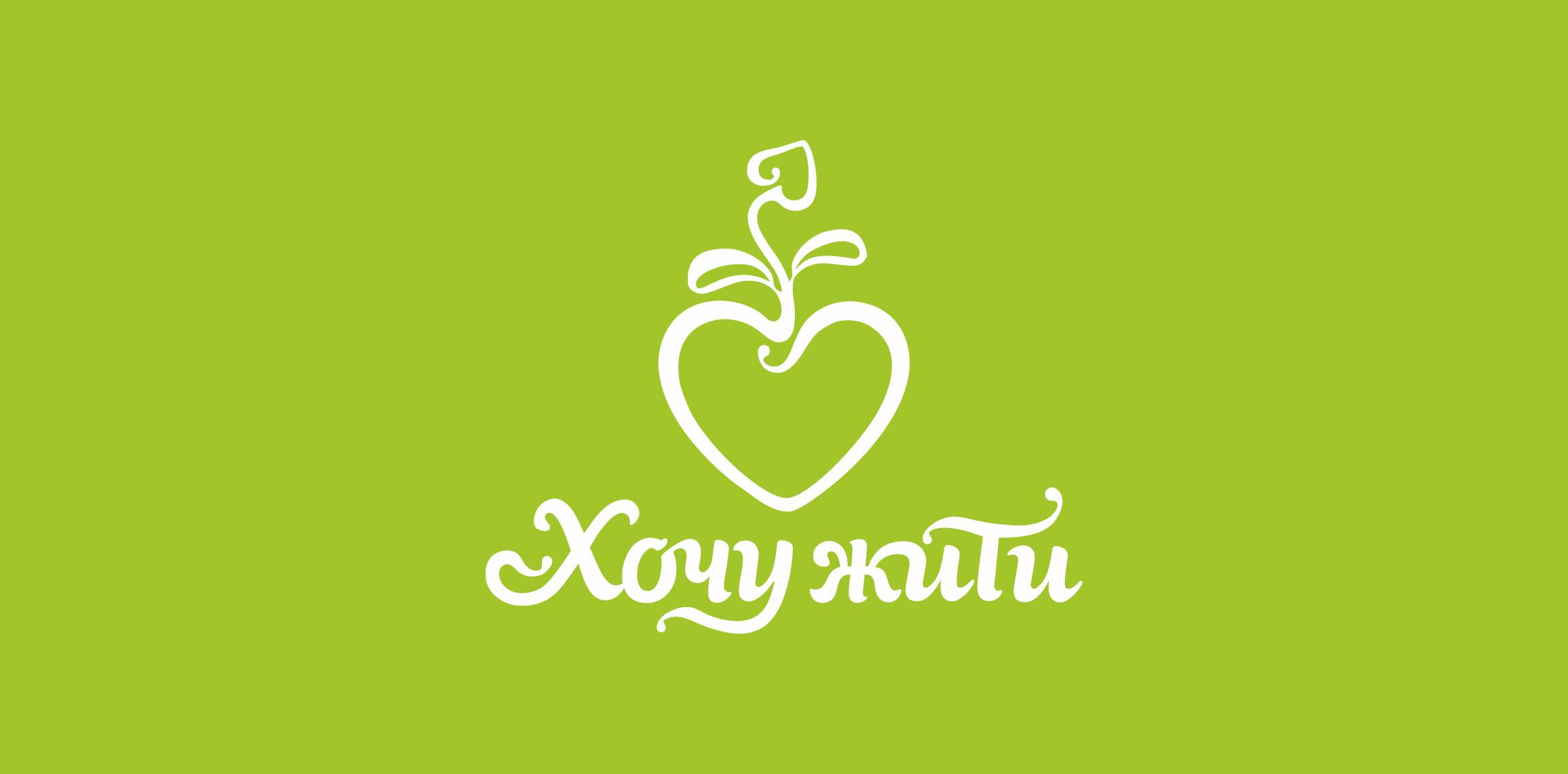Hochu Zhyty (I want to live)