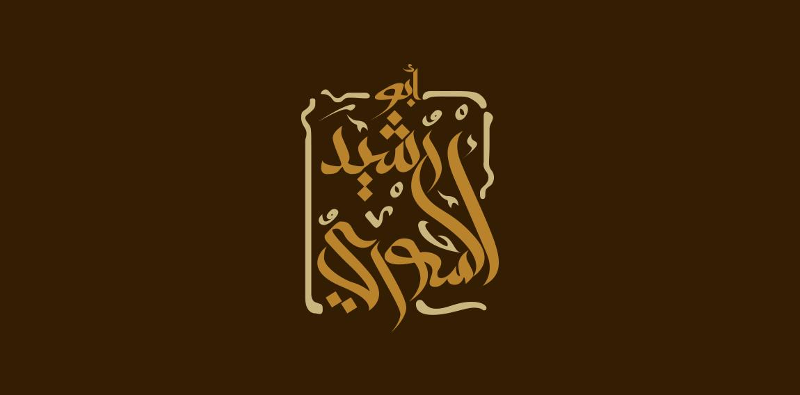 Abo Rashied El-Sory