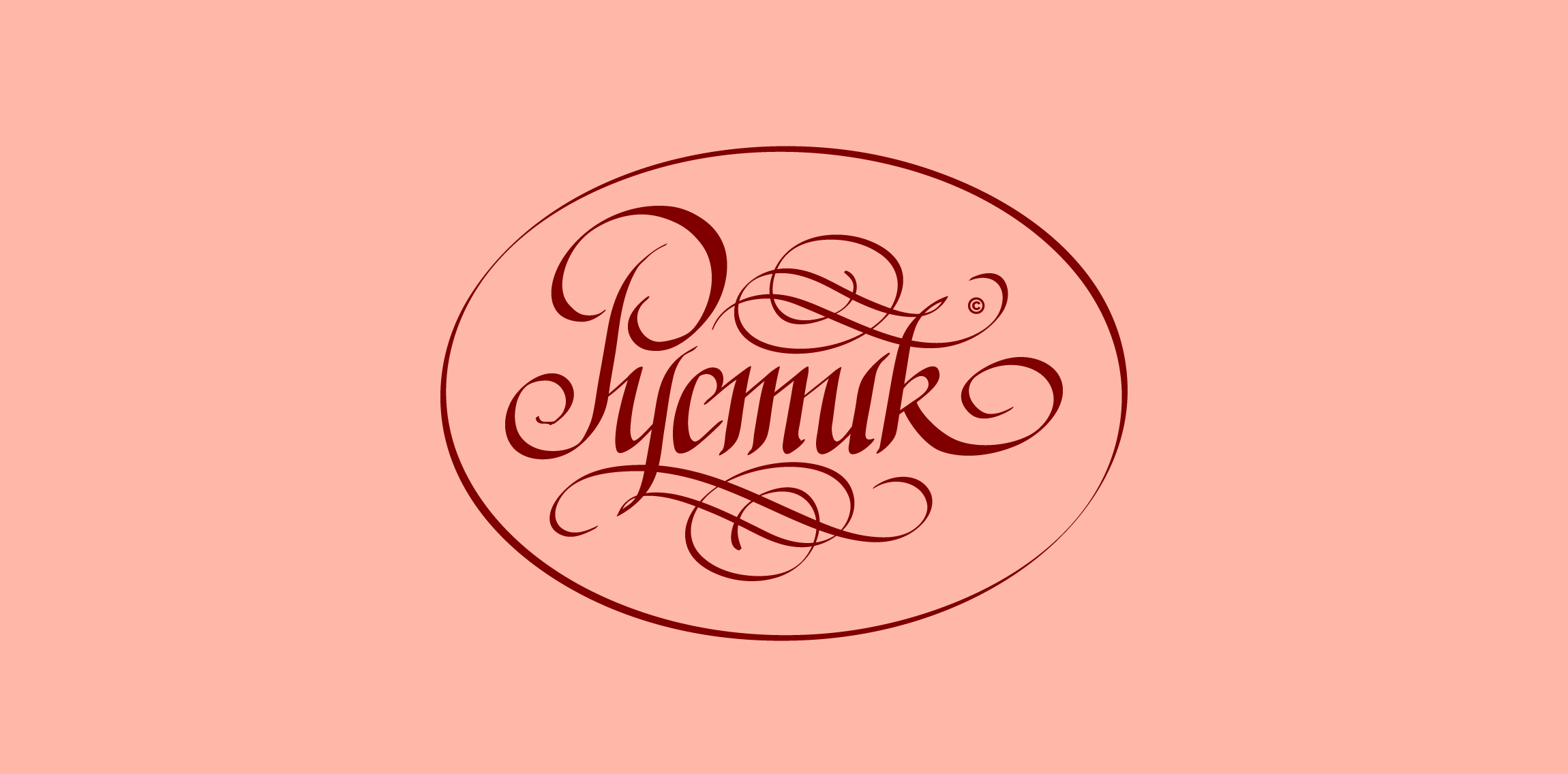 Designed For Artisan Bread Bakery Called Rustic In Cyrillic